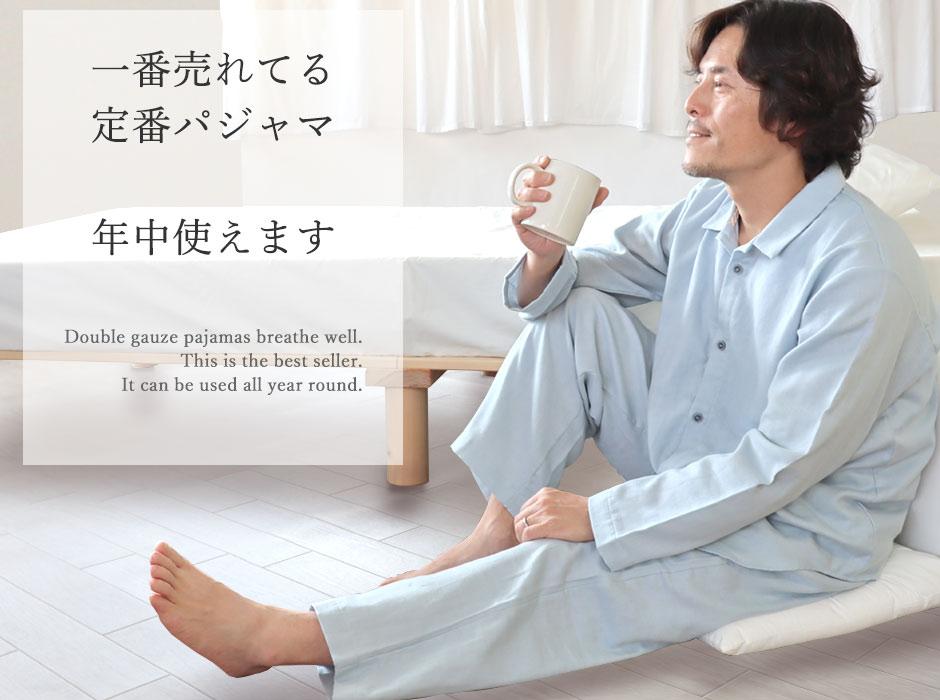 一番売れてる定番パジャマ、年中使えます