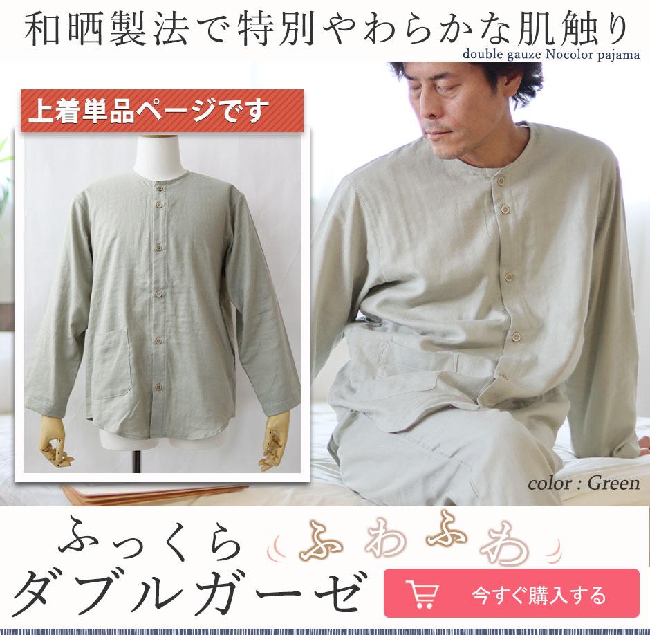 和晒製法でふっくらふわふわ柔らかい綿ダブルガーゼ前開き襟なしメンズパジャマ上着単品