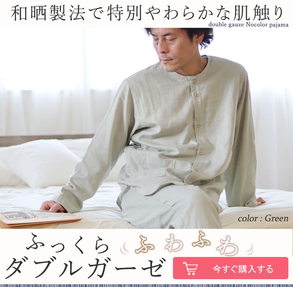 和晒製法でふっくらふわふわ柔らかい綿ダブルガーゼ前開き襟なしメンズパジャマ