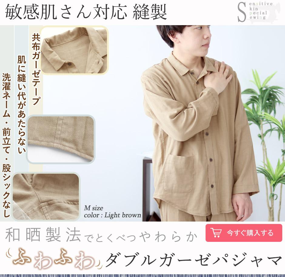 敏感肌さん対応縫製ダブルガーゼメンズパジャマ上下セット