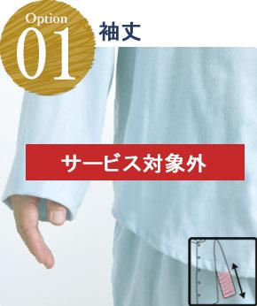 01 袖丈