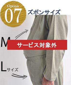 10 ズボンサイズ