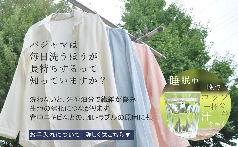 パジャマは毎日洗うほうが長持ちするって知っていますか?日本人の平均睡眠時間は6、7時間といわれています。そんな長時間着ているのに洗う頻度は・・・・。洗わないと、汗や油分で繊維が傷み生地の劣化につながります。背中ニキビなどの肌トラブルの原因にも。