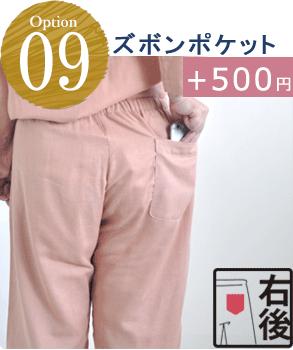 08 ズボンポケット