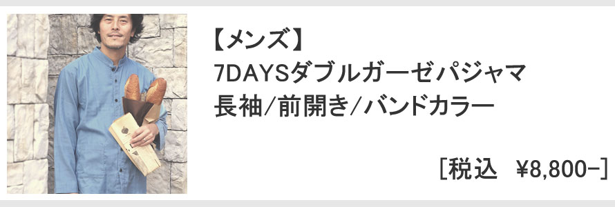 7DAYSダブルガーゼメンズパジャマ・長袖前開きバンドカラー