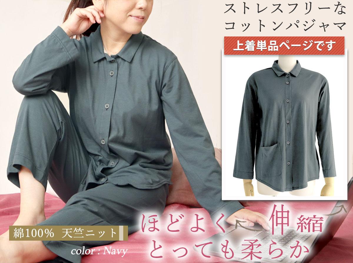 ほどよく伸縮とっても柔らか ストレスフリーなコットンパジャマ天竺ニット100%レディースパジャマ上着のみ