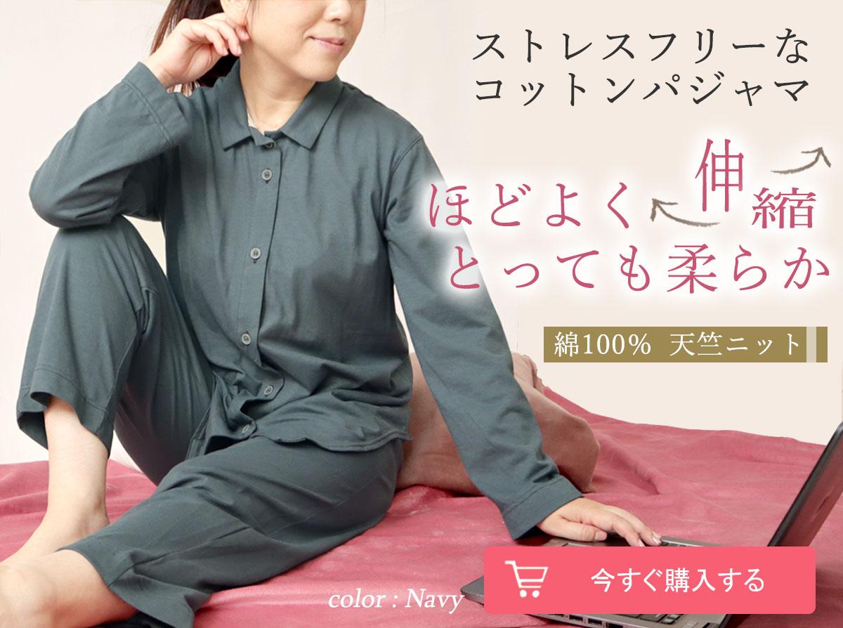 ほどよく伸縮とっても柔らか ストレスフリーなコットンパジャマ天竺ニット100%レディースパジャマ