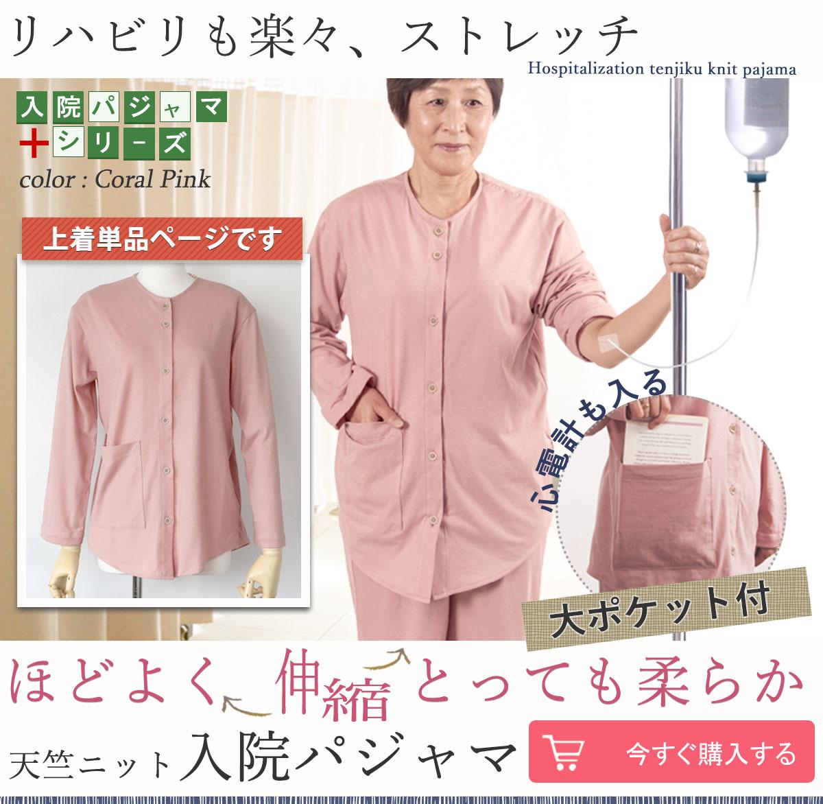 リハビリも楽々、ストレッチ、入院パジャマシリーズ天竺ニット入院パジャマ上着単品