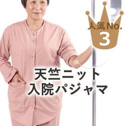 天竺ニット入院パジャマ