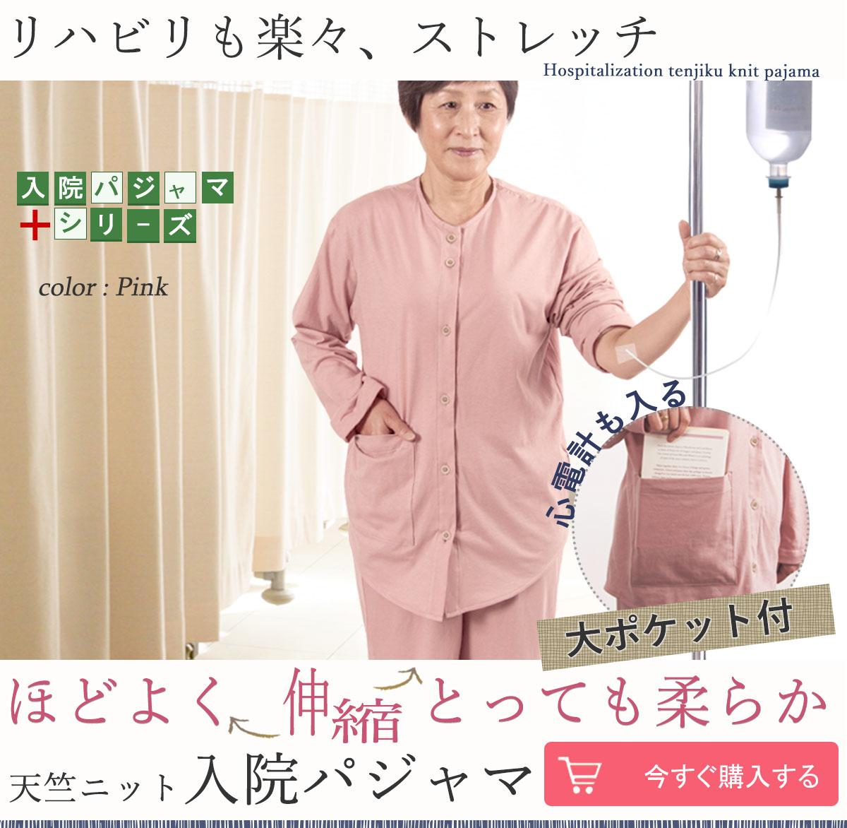 リハビリも楽々、ストレッチ、入院パジャマシリーズほどよく伸縮とっても柔らか天竺ニット入院パジャマ