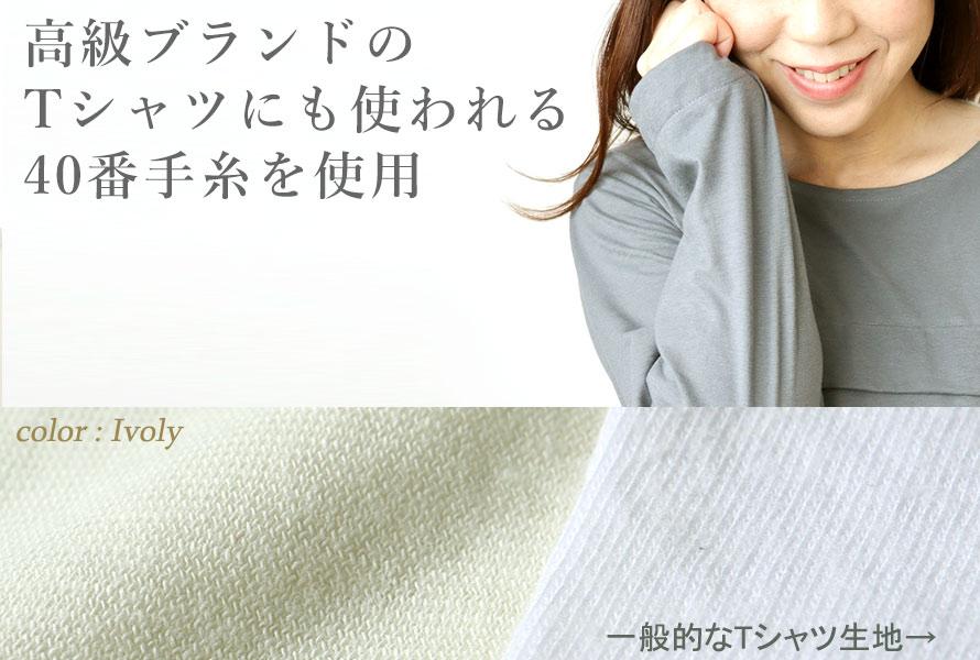 高級ブランドのTシャツにも使われる40番手糸を使用
