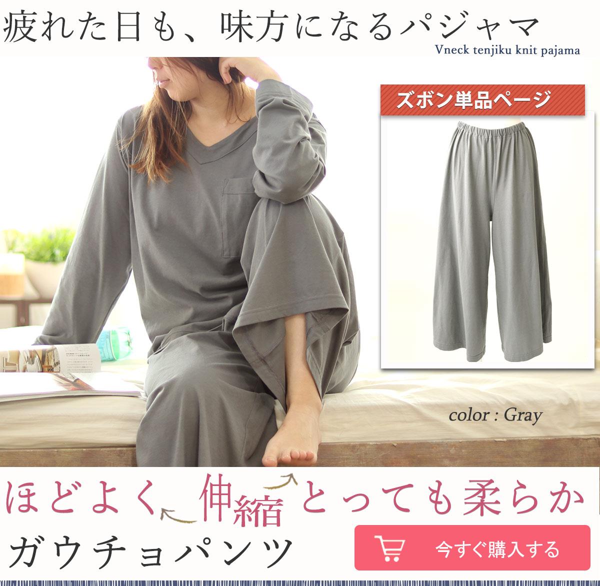 ほどよく伸縮とっても柔らか ストレスフリーなコットンパジャマ天竺ニット100%レディースVネックパジャマ