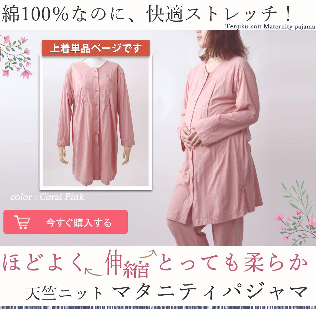 綿100%なのにこんなに伸びて楽々!程よく伸縮、とっても柔らか天竺ニット100%レディースマタニティパジャマ上着のみ