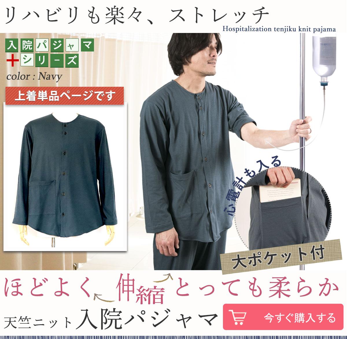 メンズパジャマ上着のみ 入院用|綿ニット・長袖・前開き・襟なし