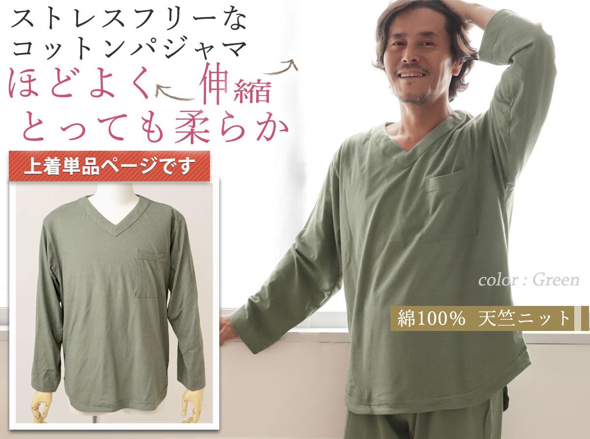 ほどよく伸縮とっても柔らか ストレスフリーなコットンパジャマ天竺ニット100%メンズパジャマ