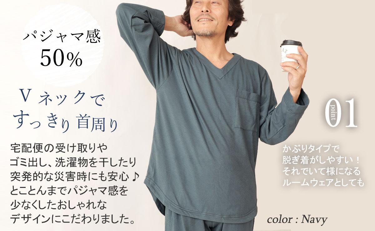 まるでシャツのような、宅配便の受け取りやゴミ出し洗濯物を干したり突発的な災害時にも安心、とことんまでパジャマ感を少なくしたおしゃれなデザインにこだわりました