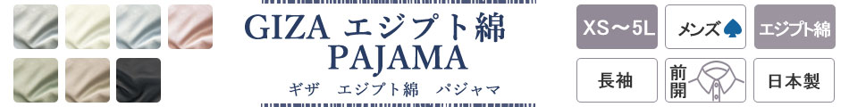 ギザ エジプト綿 パジャマ
