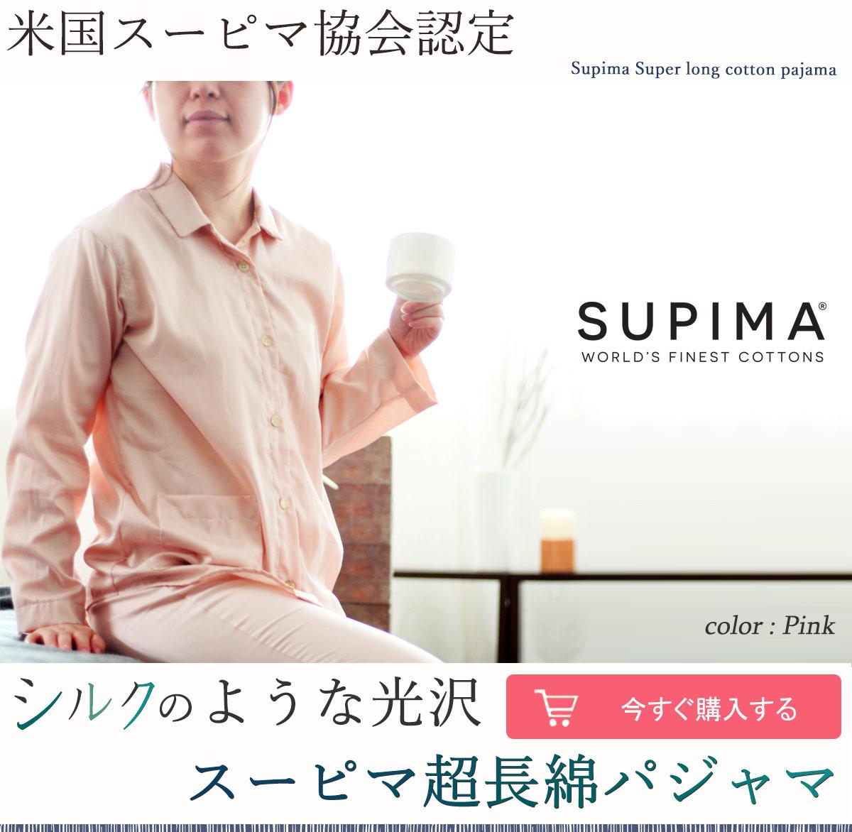 米国スーピマ協会認定 シルクのような光沢、スーピマ超長綿パジャマ