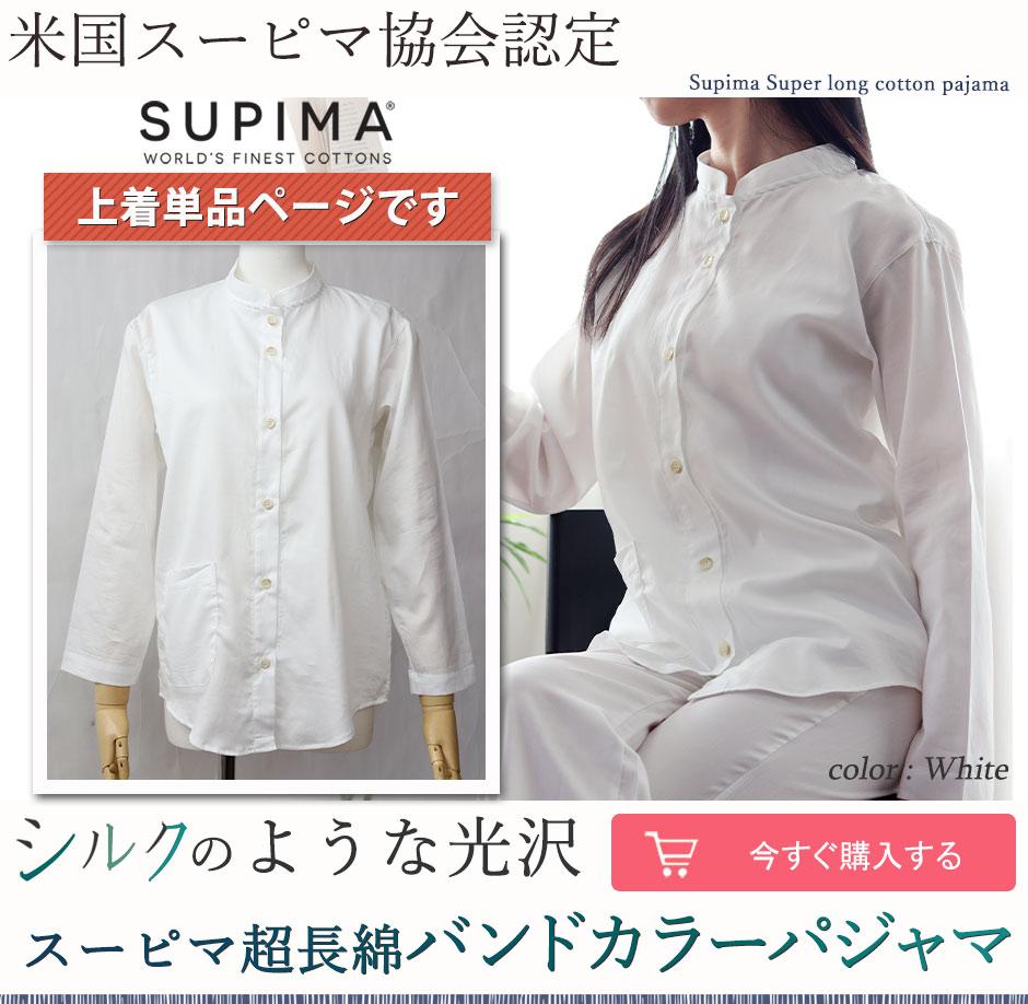 米国スーピマ協会認定 シルクのような光沢、スーピマ超長綿バンドカラーレディースパジャマ上着単品