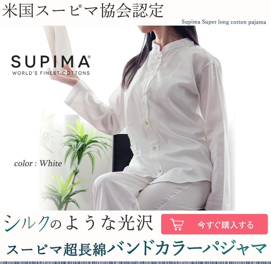 米国スーピマ協会認定 シルクのような光沢、スーピマ超長綿バンドカラーレディースパジャマ
