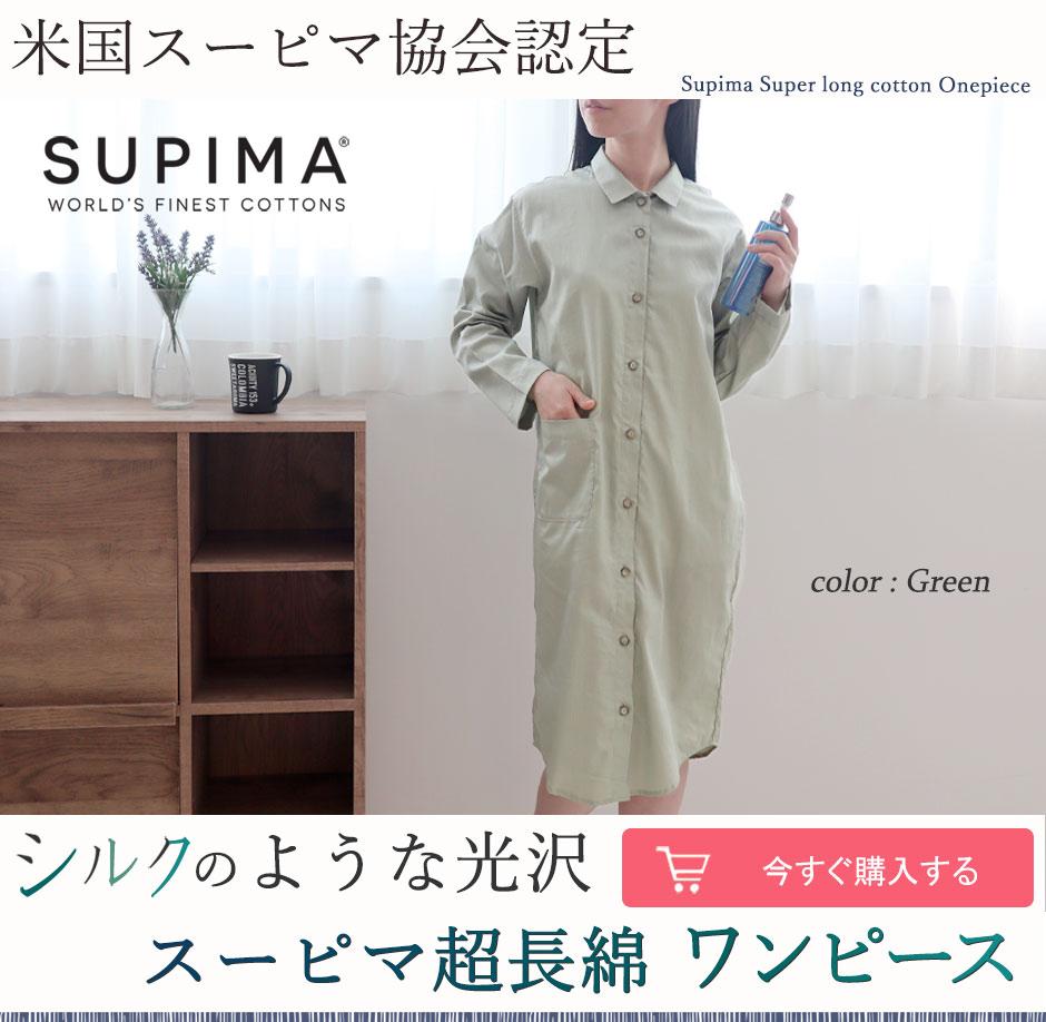 米国スーピマ協会認定のシルクのような光沢、スーピマ超長綿ワンピース