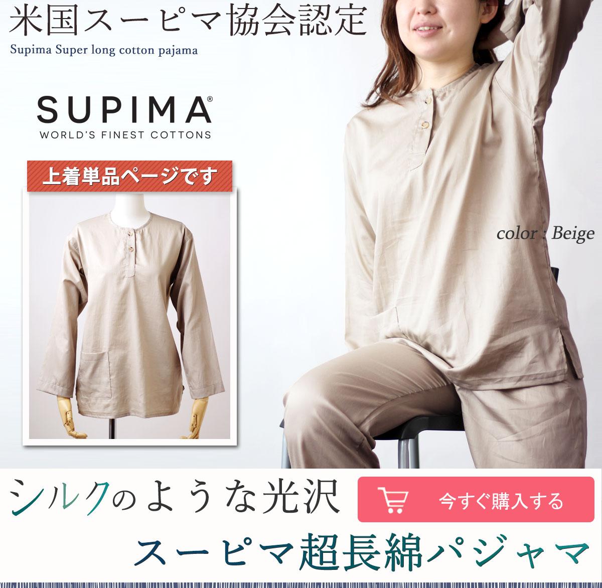 米国スーピマ協会認定 シルクのような光沢、スーピマ超長綿かぶりパジャマ上着のみ