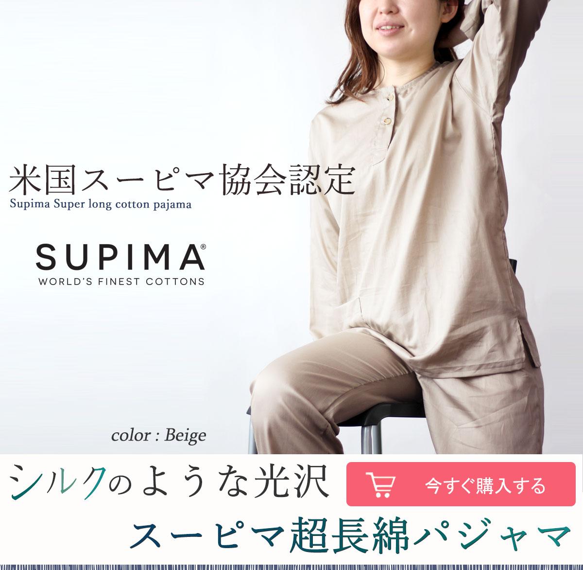 米国スーピマ協会認定 シルクのような光沢、スーピマ超長綿かぶりパジャマ