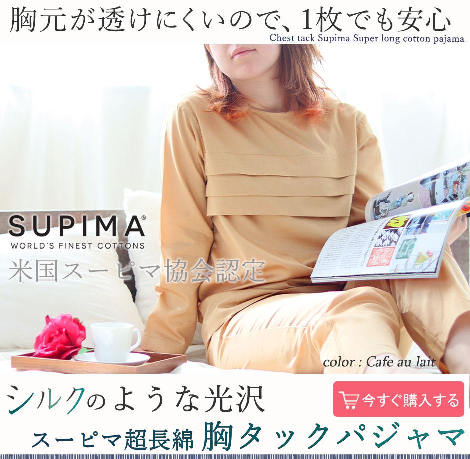 スーピマ超長綿三段タックレディースパジャマ