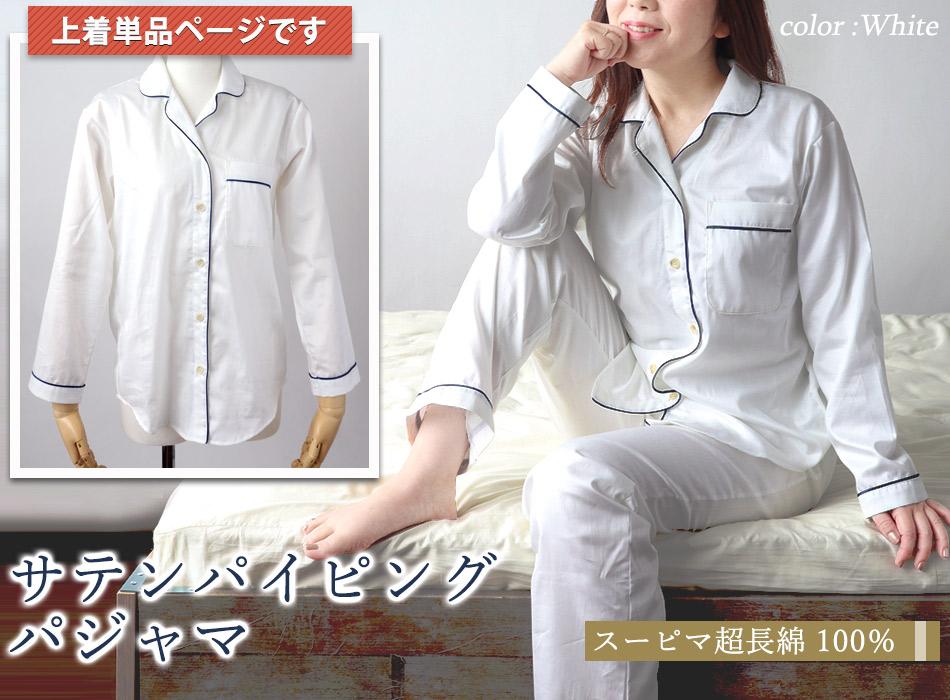 就寝時の首の冷えを防ぐボタン付きサテンパイピングパジャマ