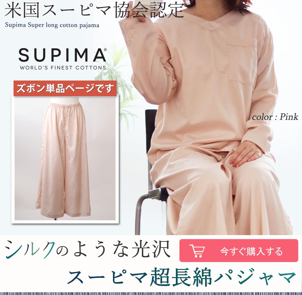 米国スーピマ協会認定 シルクのような光沢、スーピマ超長綿かぶりパジャマガウチョパンツ