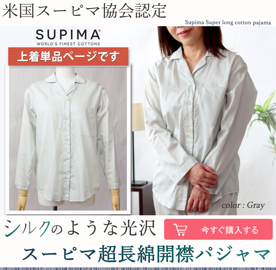 米国スーピマ協会認定 シルクのような光沢、スーピマ超長綿開襟レディースパジャマ上着単品