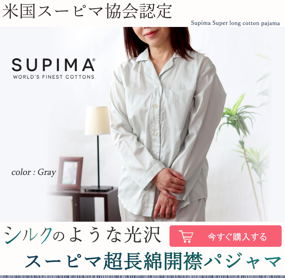 米国スーピマ協会認定 シルクのような光沢、スーピマ超長綿開襟レディースパジャマ