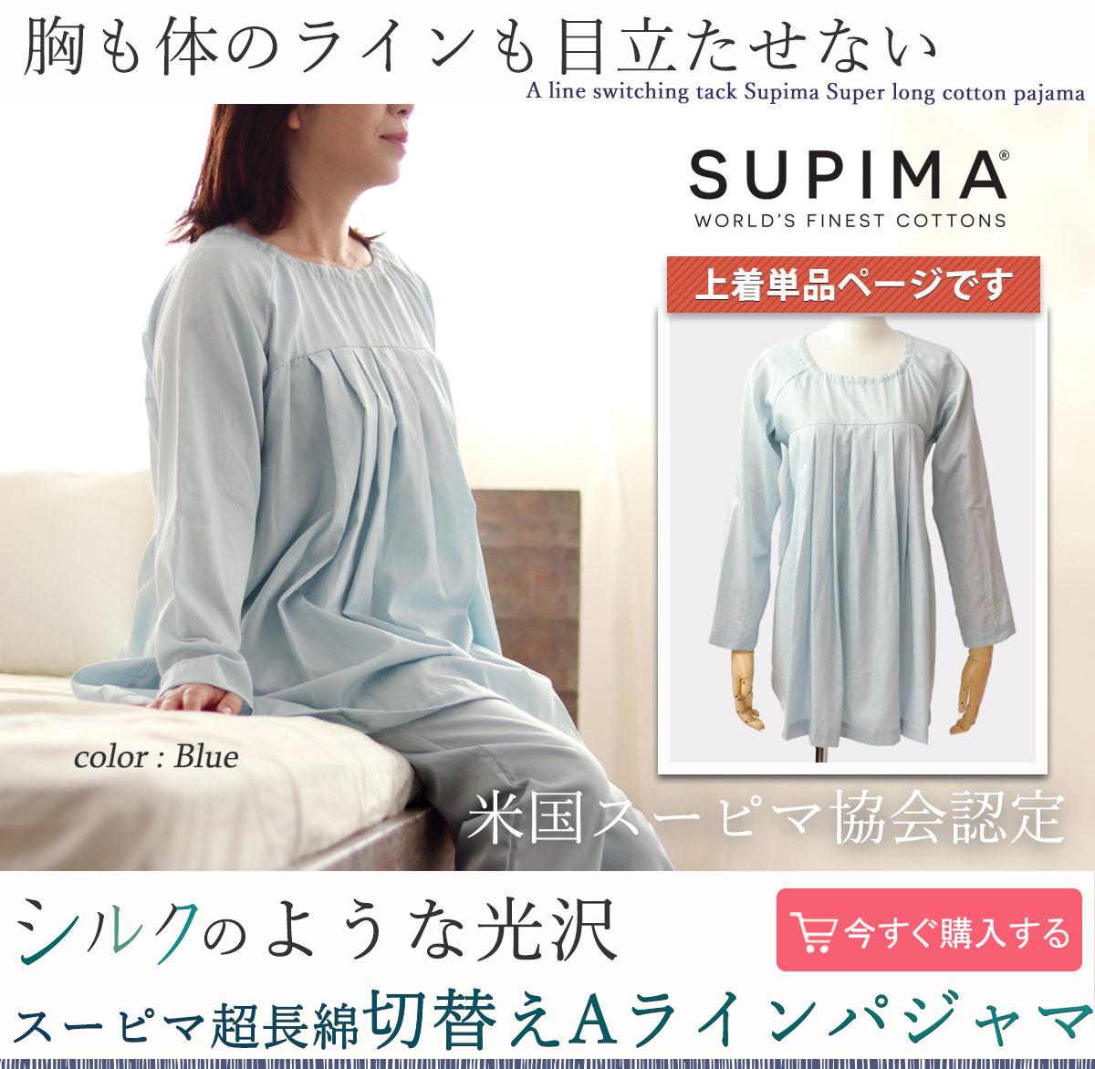 スーピマ超長綿Aラインパジャマ