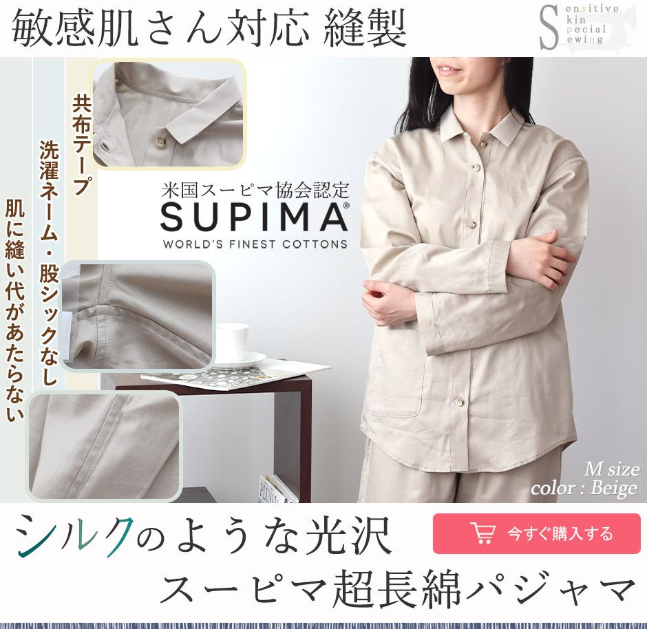敏感肌さん対応縫製スーピマ超長綿パジャマ