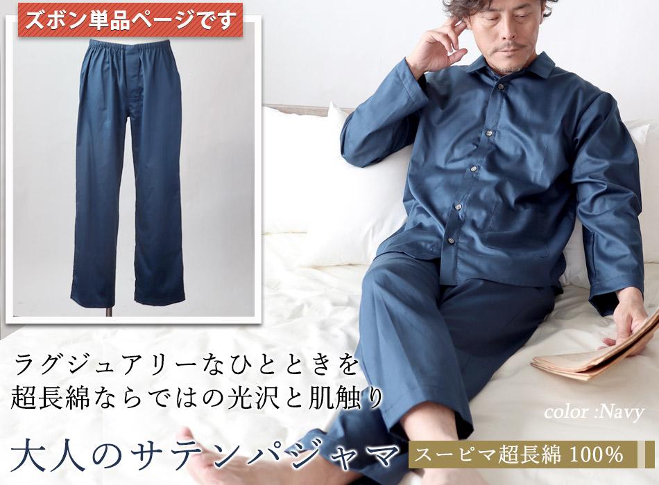 ラグジュアリーなひとときを超長綿ならではの光沢と肌触り 大人のサテンパジャマ