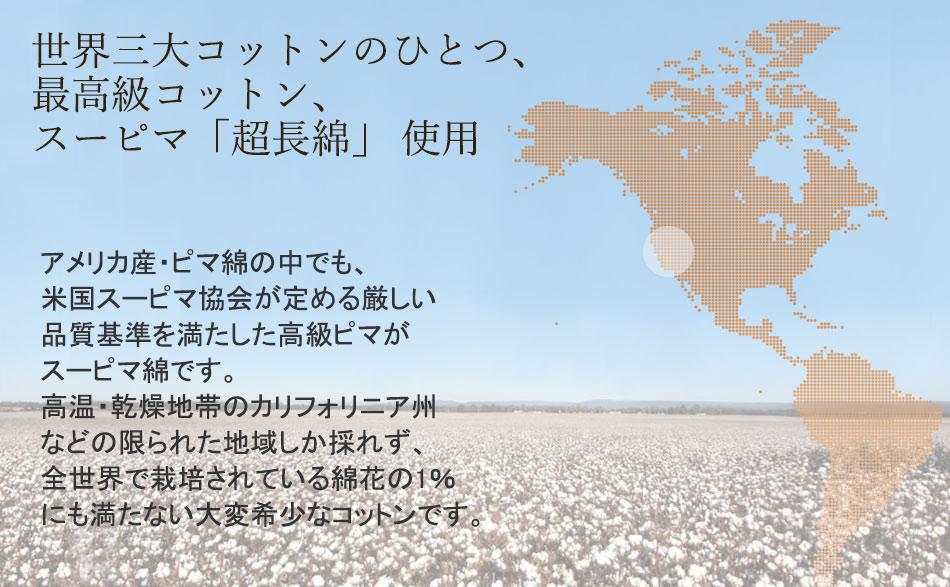世界三大コットンのひとつ最高級コットン、スーピマ超長綿