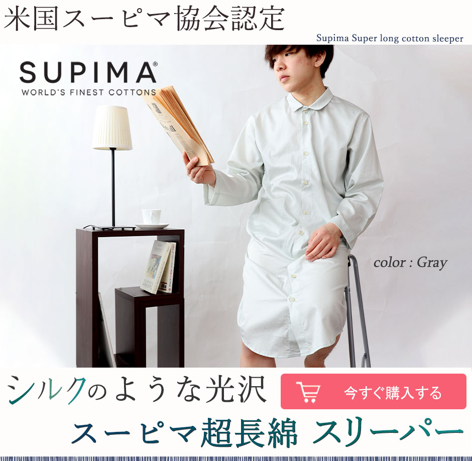 米国スーピマ協会認定 シルクのような光沢、スーピマ超長綿メンズスリーパー