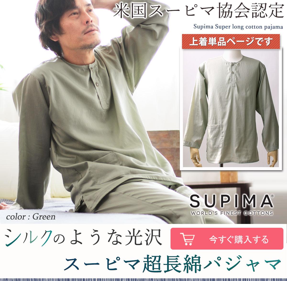 米国スーピマ協会認定 シルクのような光沢、スーピマ超長綿かぶりメンズパジャマ上着のみ