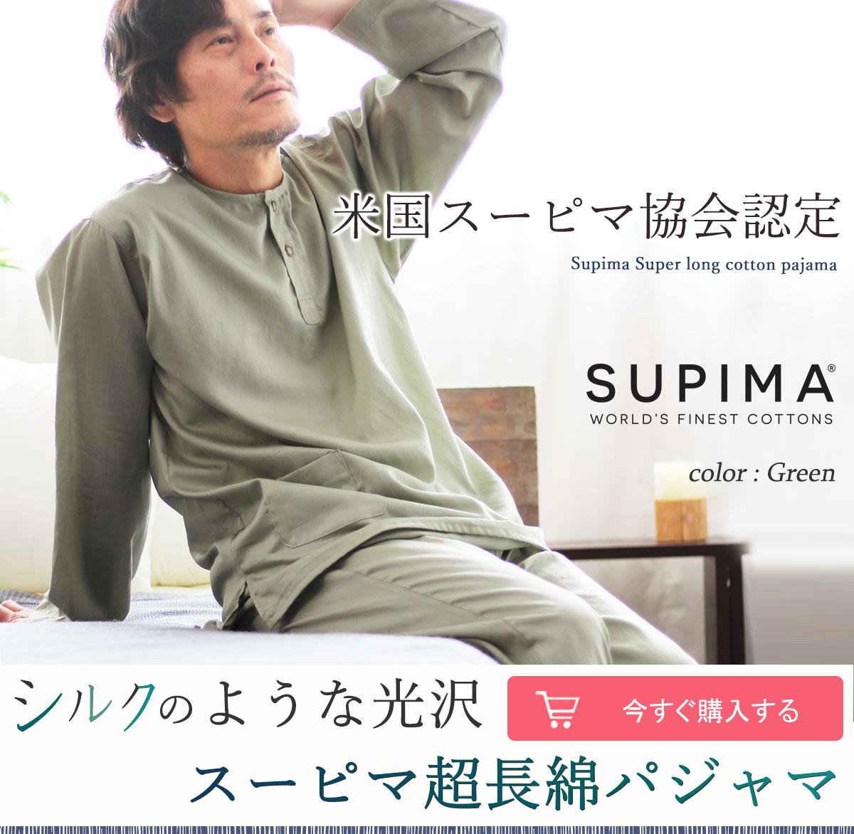 米国スーピマ協会認定 シルクのような光沢、スーピマ超長綿かぶりメンズパジャマ