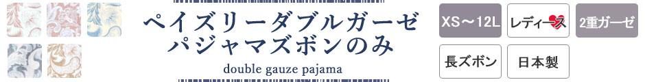 高級感あふれるペーズリー柄ダブルガーゼレディースパジャマズボン単品
