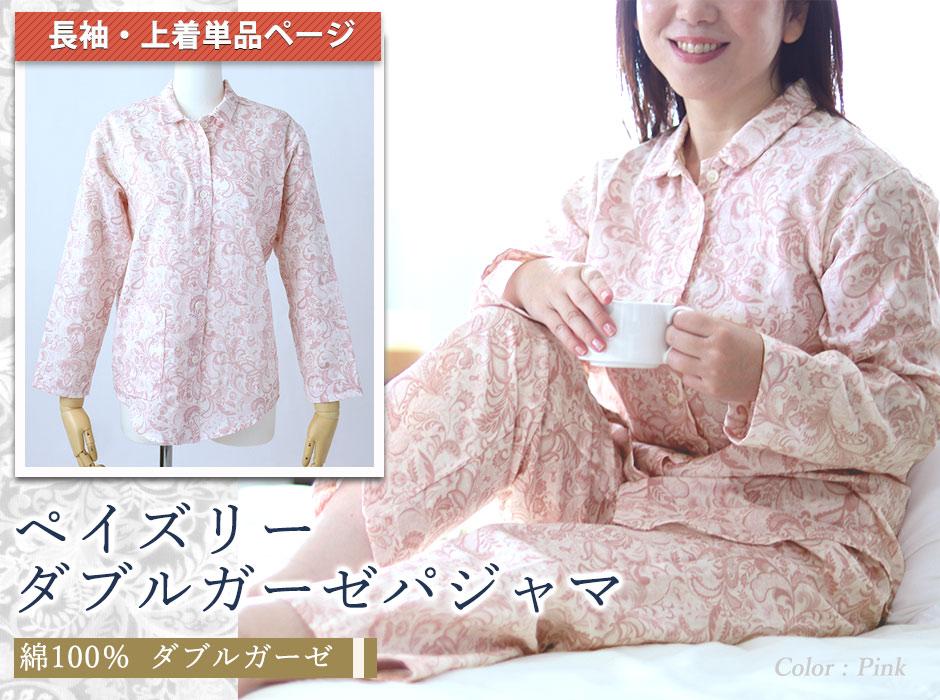 草花のリズミカルなモチーフは人に安心感を与えますペーズリーダブルガーゼレディースパジャマ上着のみ