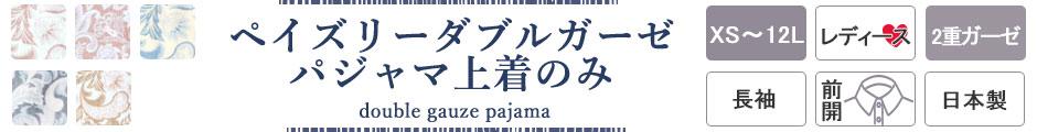 高級感あふれるペーズリー柄ダブルガーゼレディースパジャマ上着のみ