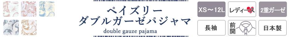 高級感あふれるペーズリー柄ダブルガーゼレディースパジャマ