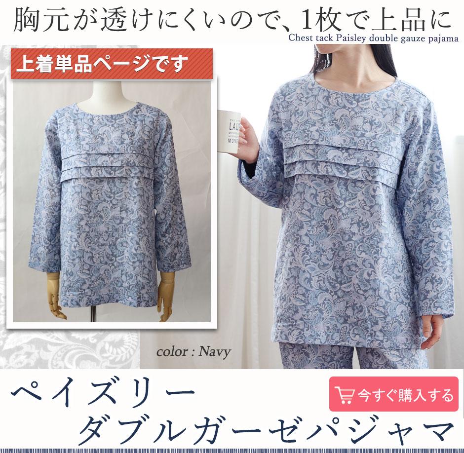 草花のリズミカルなモチーフは人に安心感を与えますペーズリーダブルガーゼレディース三段タックパジャマ上着単品