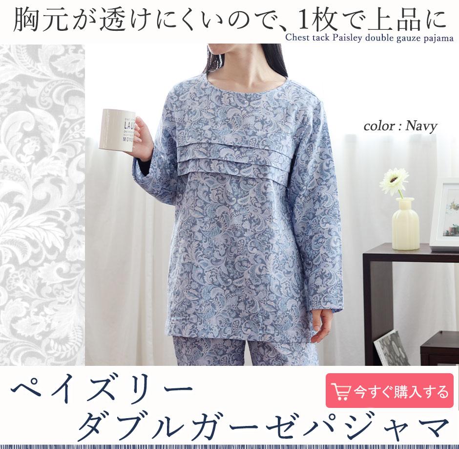 草花のリズミカルなモチーフは人に安心感を与えますペーズリーダブルガーゼレディース三段タックパジャマ
