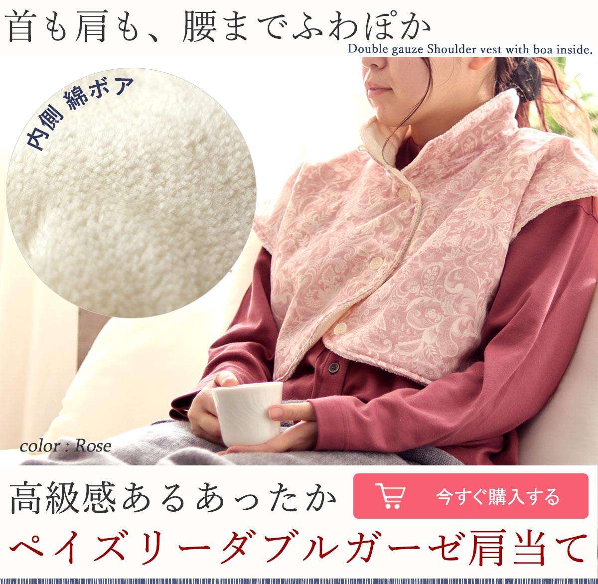 首も肩も腰までふわぽか、内側綿ボア、綿100%なのにあったかペイズリーダブルガーゼ肩当て