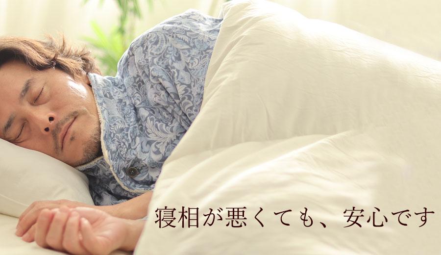 寝相が悪くても安心です