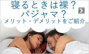 寝るときは裸?パジャマ?メリットデメリットをご紹介