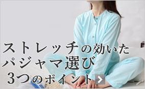 ストレッチの効いたパジャマ選び3つのポイント