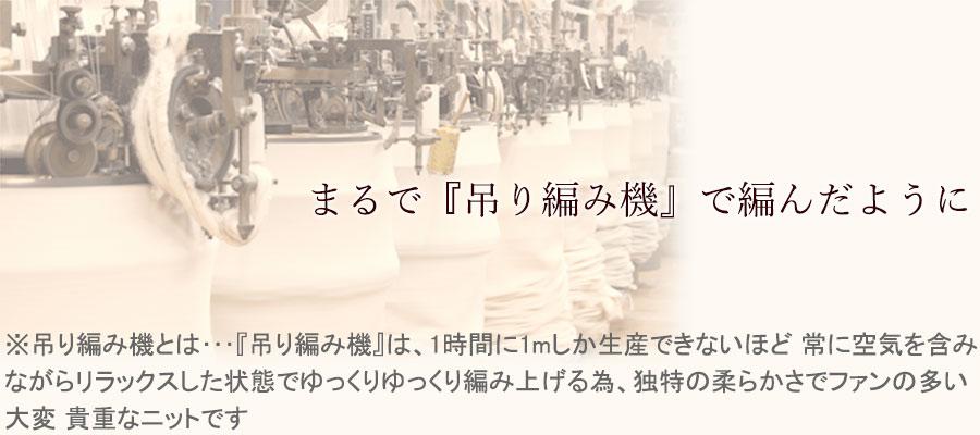 和歌山裏吊り毛 1時間に1mしか編めません